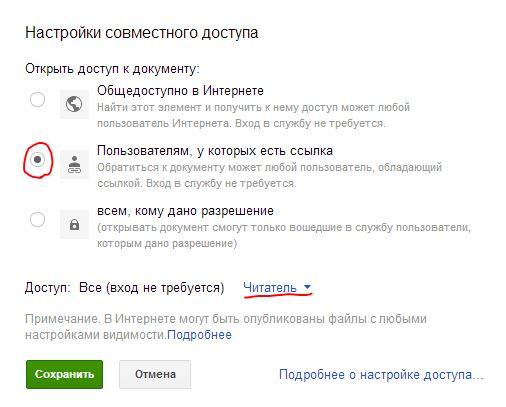 Как сделать доступ к гугл диску